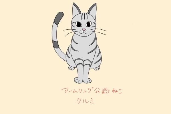 アームリング猫くるみちゃん